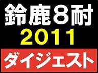 鈴鹿8耐2011ダイジェスト