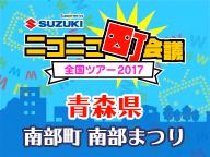 【青森県】ニコニコ町会議全国ツアー2017 in 南部町 南部まつり