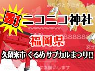 【福岡県】町ニコニコ神社2017 in 久留米市 くるめ サブカルまつり!! ~わらしべの巻~