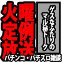 事情通のパチ・スロ雑談【火曜定例放送】