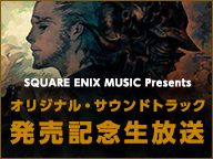 FFXII サントラ発売直前放送