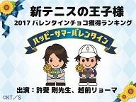 テニプリ チョコ獲得ランキング発表