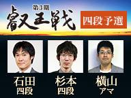 【将棋】第3期叡王戦 四段予選 石田・杉本・横山アマ
