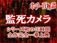「監死カメラ」シリーズ初の46時間全作完全一挙上映/ホラー百物語