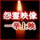 「怨霊映像」傑作選/ホラー百物語