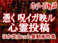 「憑く 呪イガ映ル心霊投稿」ほか美女vs心霊動画特集/ホラー百物語