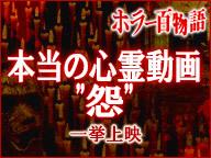 """「本当の心霊動画""""怨""""」一挙"""