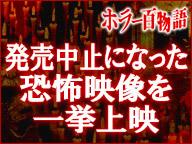 発売中止になった恐怖映像を一挙上映/ホラー百物語