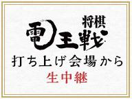 【中止】【将棋】電王戦打ち上げ会場から生中継