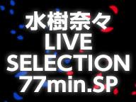 水樹奈々 LIVE SELECTION 77分SP