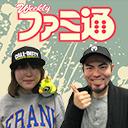 ブンブン丸&工藤エイムの【ファミ通×FPS/TPS】