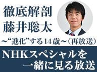 藤井聡太特番を一緒に見る放送