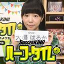 NMB48 磯佳奈江のサッカー愛♡