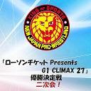 新日本プロレスG1 CLIMAX 27を語ろう