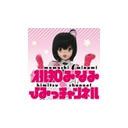 復活!桃知ハウス〜阿佐ヶ谷ガチャ屋物語〜#07