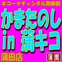 【キコーナチャンネル関東版】金曜・蒲田店『かまたのしin蒲キコ』