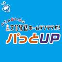 【第93回】かな&あいりの文化放送ホームランラジオ!