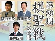 将棋・棋聖戦 阪口五段vs藤井四段