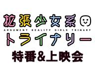 「拡張少女系トライナリー」コミケ直前!アニメ前半90分振り返り配信スペシャル
