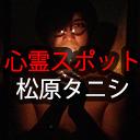 【心霊スポット】松原タニシと行くしかないだろ!!