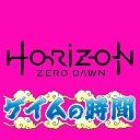 ゲイムの時間 ゲーム:『Horizon Zero Dawn』
