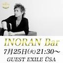 【緊急決定】INORAN Bar renew#6 ゲスト:EXILE ÜSA