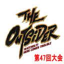 【生中継・無料】THE OUTSIDER 第47戦(7月30日/ディファ有明/実況・ターザン山本、解説・前田日明、ゲスト・永尾まりや(元AKB48))