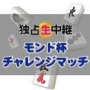麻雀◆モンド杯チャレンジマッチ