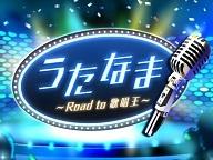 うたなま~Road to 歌唱王~