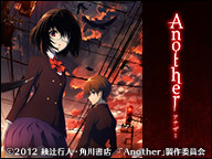 「Another」全12話一挙放送