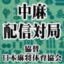 【中麻】中麻配信対局 #3【日本麻将体育協会】