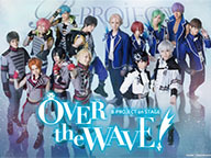 B-PROJECT on STAGE『OVER the WAVE!』 千秋楽