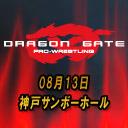 プロレス「ドラゴンゲート」8.13 神戸サンボーホール大会 完全生中継!