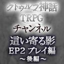【クトゥルフ神話TRPG】新米探索者が挑む