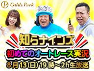 アニマル浜口、彦摩呂、岡田紗佳らがオートレース実況