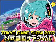TGS 日本ゲーム大賞作品をプレイ