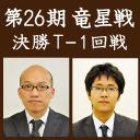 【竜星戦】決勝トーナメント<張 豊猷 vs 寺山 怜>