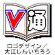 ゲーム界隈井戸端会議 #4【ゲスト:光田康典】