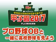 【第9日】夏の甲子園2017 OBTVと高校野球を見よう supported by ぼくらの甲子園!ポケット