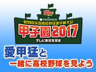 【第6日】全国高校野球選手権大会 甲子園TV実況 supported by ぼくらの甲子園!ポケット