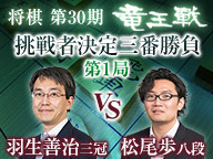 竜王戦 羽生三冠vs松尾八段