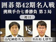 囲碁名人戦 高尾名人vs井山棋聖