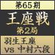 将棋☗第65期王座戦 第2局羽生王座 vs 中村六段