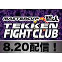闘.ch×MASTERCUP 鉄拳 FIGHT CLUB 裏