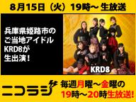 『KRD8』& はちゅドル『高松雪乃』&どうぶつビスケッツ×PPPから『小野早稀』が生出演!ニコラジ火曜日