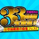 麻雀◆スリアロ33時間生放送