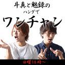 HANG OVER【斗真と魅録のハングでワンチャン!!】