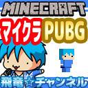 【minecraft】マイクラPUBG(名称募集中)【マルチ】