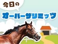 【馬】今日のオーバーザリミッツ