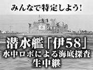 潜水艦「伊58」特定探査